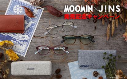 大人かわいい「MOOMIN×JINS」コラボメガネ発売記念!キャッチコピーを考えてツイートしよう!