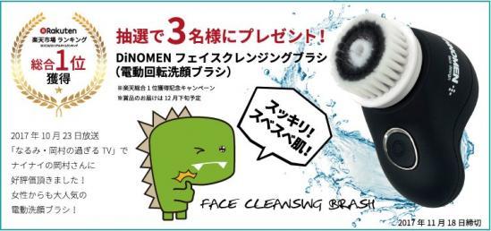 DiNOMEN フォロー&RT 楽天総合1位獲得の電動回転洗顔ブラシを抽選で3名様にプレゼント