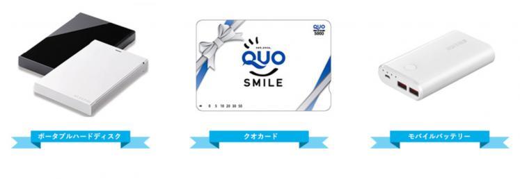 クオカード・ハードディスク・モバイルバッテリープレゼントキャンペーン