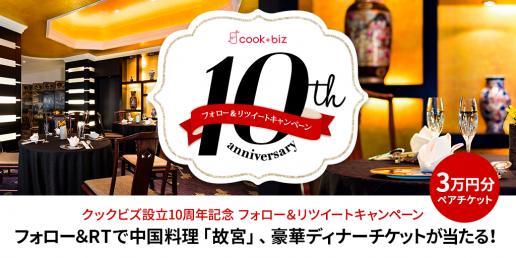 クックビズ設立10周年記念 フォロー&RTキャンペーン 第5弾