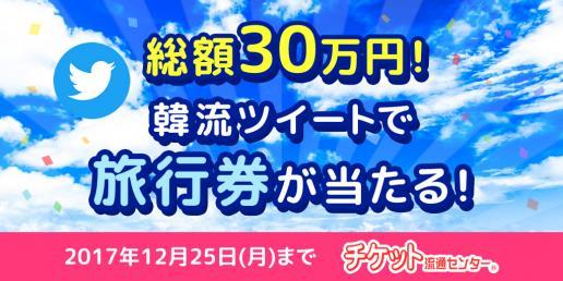 総額30万円!韓流ツイートde旅行券キャンペーン
