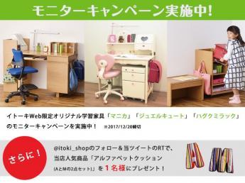 学習家具モニターTWEET【フォロー&RT】でクッションプレゼント