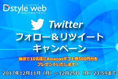 D style webフォロー&RTキャンペーン