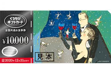 1万円分のお食事券が当たるキャンペーン