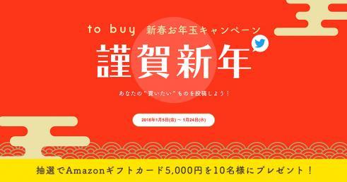 to buy 新春お年玉キャンペーン