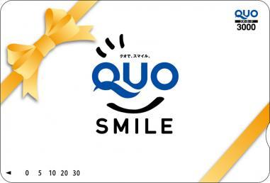 QUOカード3000円分が抽選で3名様に当たる!