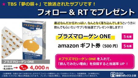 「プラズマローゲンONE」or「アマギフ500円」が当たる