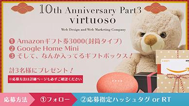 株式会社virtuoso10周年記念第三弾!