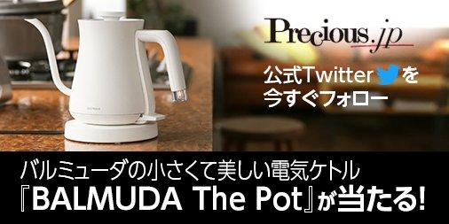 バルミューダ『BALMUDA The Pot』プレゼントキャンペーン