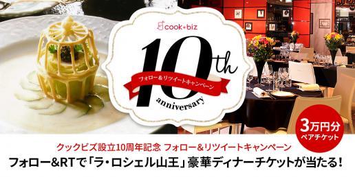 クックビズ10周年キャンペーン第6弾