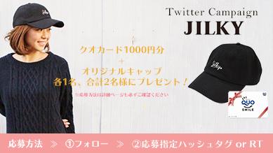 JILKY Twitterキャンペーン