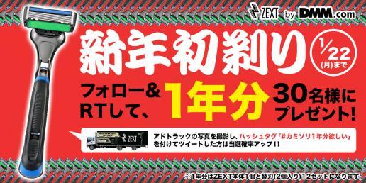 「新年初剃り! #カミソリ1年分欲しい 」キャンペーン
