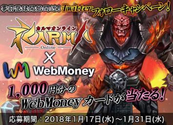 カルマオンライン×WebMoneyキャンペーン第一弾