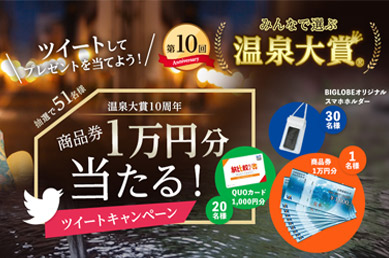 温泉大賞10周年ツイッターキャンペーン