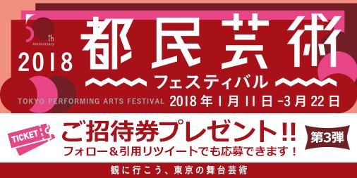 2018都民芸術フェスティバル フォロー&引用RTでチケットプレゼント第三弾