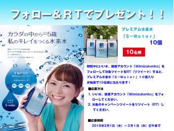 いい水健康 フォロー&RT(リツイード)でアルミパウチ水素水プレゼント!