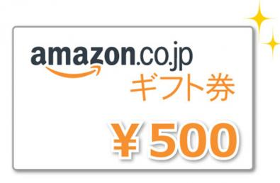 「Amazonギフト券 500円」が10名様に当たるキャンペーン