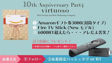 virtuoso10周年記念第四弾!新春だかバレンタインだかキャンペーン第4弾
