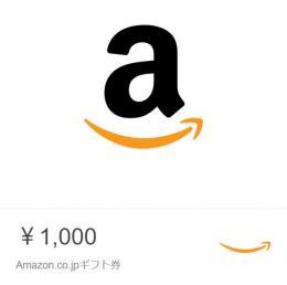 【バレンタインキャンペーン】ライオンドー公式Twitterアカウントをフォロー&リツイートして、Amazonギフトカードが当たる