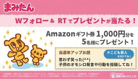 Wフォロー&リツイートで 「Amazonギフト券1000円分」が当たる