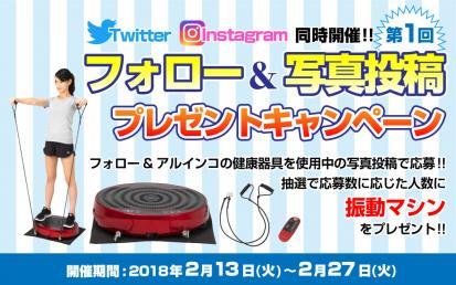 Twitter&Instagram同時開催!! 第1回フォロー&写真投稿プレゼントキャンペーン