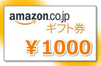 「Amazonギフト券1000円分」が当たるキャンペーン2/28まで