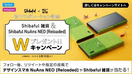 NEO [Reloaded]が当たる『スペシャルWキャンペーン』