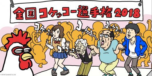 フォロー&RTで500円分のギフトコード当たる!「コケコッコー選手権」開催記念キャンペーン