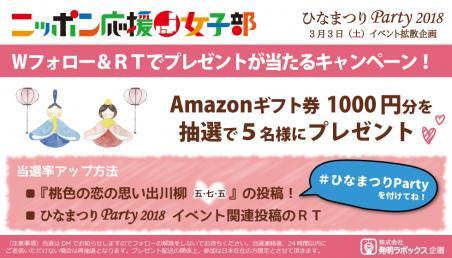★Wフォロー&リツイートで 「Amazonギフト券1000円分」が当たる★