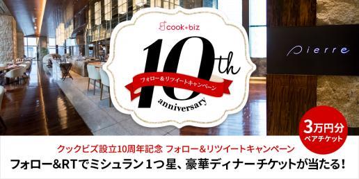 クックビズ10周年キャンペーン第7弾
