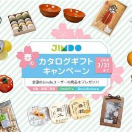 3月限定・Jimdoカタログギフトキャンペーン