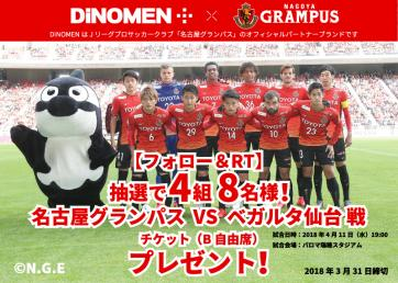 DiNOMEN フォロー&RT 名古屋グランパスvsベガルタ仙台戦チケットが当たる