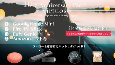 virtuoso10周年記念第5弾 新生活に新デバイスを!
