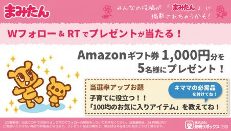 ★Amazonギフト券1000円分が当たる★