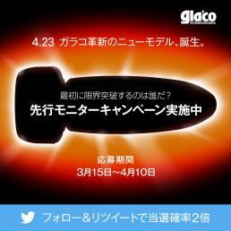最初に限界を突破するのは誰だ?4月23日発売「ガラコ」新製品 先行モニターキャンペーン