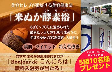 ダイエットや健康促進に! 専門サロンの米ぬか酵素浴ペア入浴券をプレゼント