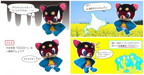 バイリンガルキャラクタースクスマのTwitterキャンペーン