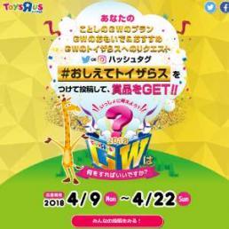 トイザらスGWキャンペーン