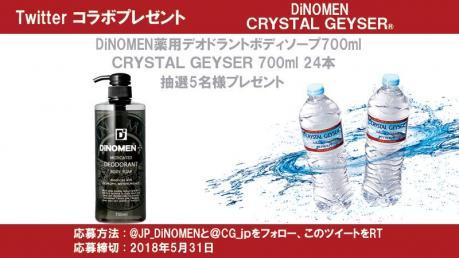 DiNOMEN薬用ボディソープ700ML&クリスタルガイザー700ML24本プレゼントキャンペーン