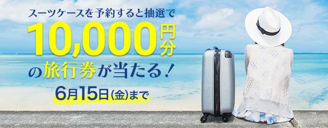 スーツケースを予約すると抽選で1万円分の旅行券が当たる!