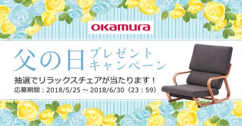 オカムラ父の日キャンペーン