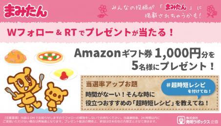 Wフォロー&リツイートで Amazonギフト券1000円分が当たる