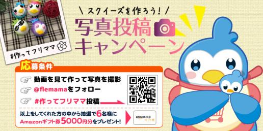 Amazonギフトコード5000円分が当たるキャンペーン!#作ってフリママタグで投稿するだけ!