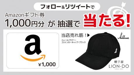 Amazonギフト券が当たる