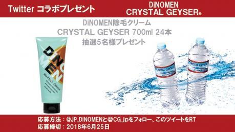 DiNOMENリムーバークリーム&クリスタルガイザー700ML24本プレゼントキャンペーン