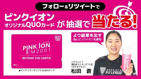 ピンクイオン オリジナルQUOカードプレゼント