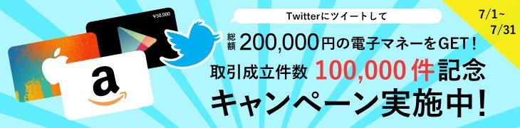 総額20万円分をプレゼント!取引成立10万件記念キャンペーン!