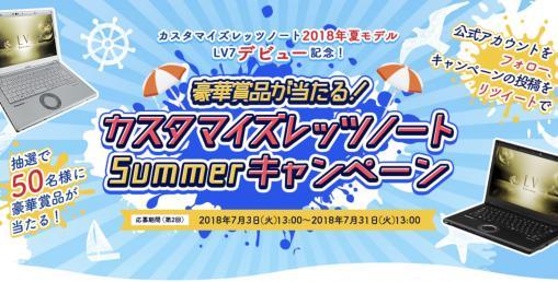 豪華賞品が当たる! カスタマイズレッツノート Summerキャンペーン