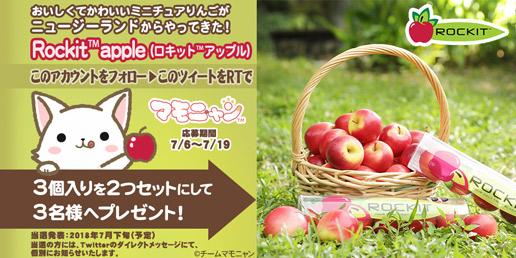 ミニチュアりんご「ロキット™アップル」プレゼントキャンペーン