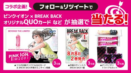 漫画BREAK BACK × ピンクイオン のコラボ企画